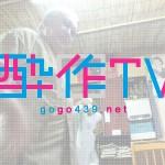 酔作TVブログ開始!