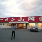 第4vcm「ラーメン山岡家 山形青田店」