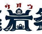 蔵王龍岩祭2011に出演決定