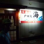 酔作テレビ-第12話「恋と海とTシャツと」