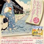 七日町星空上映会vol.2